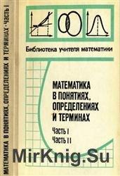 Математика в понятиях, определениях и терминах. В 2-х частях
