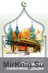 Германия: самоликвидация