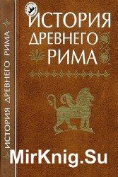 История Древнего мира: Древний Рим (Аудиокнига)