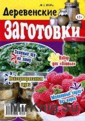 Деревенские заготовки №1 2016