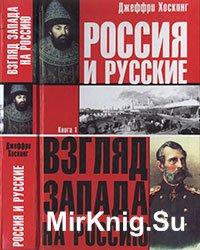Россия и русские. В 2 кн. Кн. 1