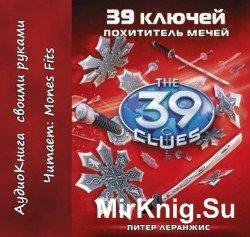 Похититель мечей. 39 ключей - книга 3  (аудиокнига)