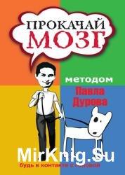 Прокачай мозг методом Павла Дурова