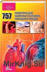 757 рецептов для здоровья суставов, сосудов и сердца