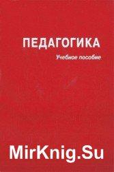 Педагогика (Под редакцией Ю. К. Бабанского) (Аудиокнига)