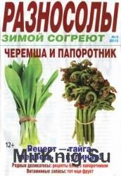 Разносолы зимой согреют №5 2015