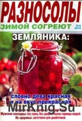 Разносолы зимой согреют №6 2015