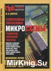 Современные зарубежные микросхемы - усилители звуковой частоты. Справочник  ...