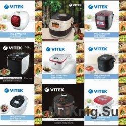 Книги рецептов для мультиварок VITEK (20 моделей)