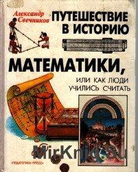 Путешествие в историю математики, или как люди учились считать