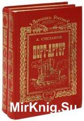 Библиотека российского романа. Сборник (86 книг)