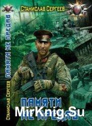 Станислав Сергеев - Сборник сочинений (12 книг)