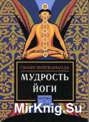 Свами Вивекананда - Сборник сочинений (9 книг)