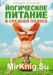 Йогическое питание в средней полосе. Принципы аюрведы в практике йоги