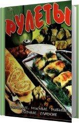 Рулеты: овощные, мясные, рыбные, сырные, сладкие