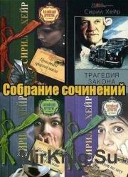 Сирил Хейр. Сборник сочинений (12 книг)