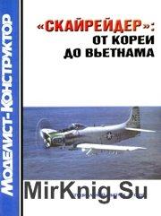 Скайрейдер - от Кореи до Вьетнама - МК 2003-03 Спецвыпуск