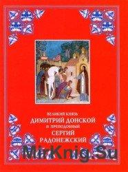 Благоверный великий князь Димитрий Донской и преподобный Сергий Радонежский