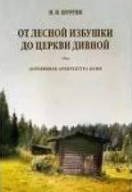 От лесной избушки до церкви дивной