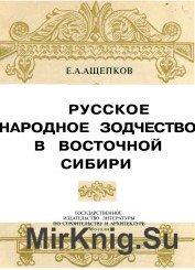 Русское народное зодчество в Восточной Сибири