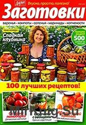 Дарья. Любимые заготовки №9  2015