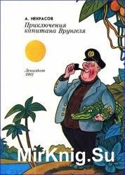 Приключения капитана Врунгеля (1982)