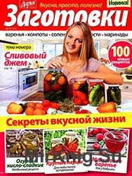 Дарья. Любимые заготовки №11  2015