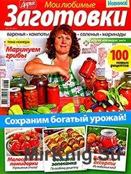 Дарья. Любимые заготовки №17  2015