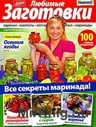 Дарья. Любимые заготовки №20  2015