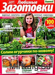 Дарья. Любимые заготовки №23  2015