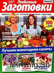 Дарья. Любимые заготовки №25  2015