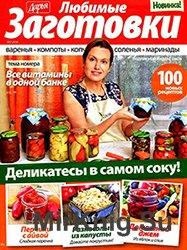 Дарья. Любимые заготовки №2  2016