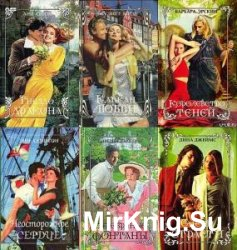 Любовно-авантюрный роман (23 тома)