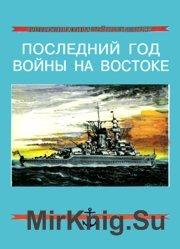 Последний год войны на востоке (Ретроспектива войны на море №9)