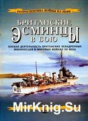 Британские эсминцы в бою. часть 3 (Ретроспектива войны на море №17)