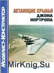 Моделист-Конструктор 2004-01 Спецвыпуск - Летающие крылья Джона Нортропа