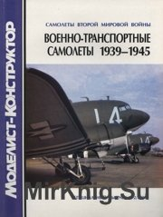 Моделист-Конструктор 2004-02 Спецвыпуск - Военно-транспортные самолеты Втор ...