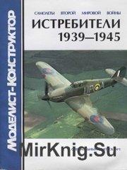 Моделист-Конструктор 2002-01 Спецвыпуск - Истребители 1939-1945