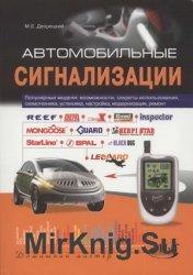 Автомобильные сигнализации (2006)