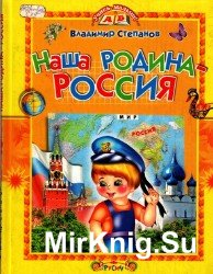 Наша родина - Россия. Стихи
