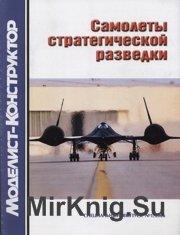 Моделист-Конструктор 2006-01 Спецвыпуск - Самолеты стратегической разведки