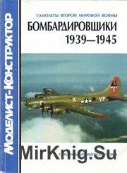 Моделист-Конструктор 2002-02 - Бомбардировщики 1939-1945 гг