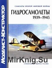 Моделист-Конструктор 2003-02 Спецвыпуск - Гидросамолеты 1939-1945