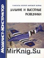 Моделист-Конструктор 2005-02 Спецвыпуск - Дальние и высотные разведчики 193 ...