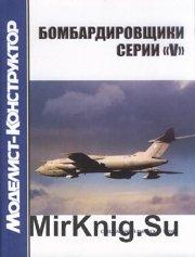 Моделист-Конструктор 2008-01 Спецвыпуск - Бомбардировщики серии V