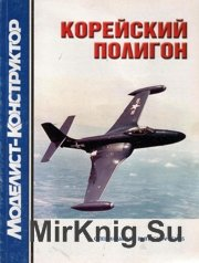 Моделист-Конструктор 2005-03 Спецвыпуск - Корейский полигон