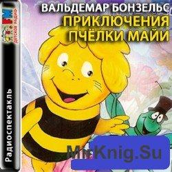 Приключения пчёлки Майи (аудиокнига)