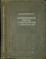 Исторический очерк развития трубок и взрывателей от начала их применения до ...