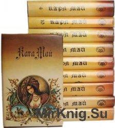Карл Май - Сборник сочинений (28 книг)
