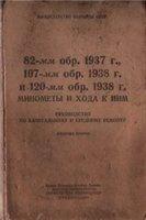 82-мм. обр.1937 г., 107-мм обр.1938 г., и 120-мм. обр.1938 г. минометы и хо ...
